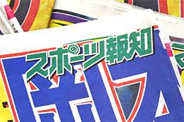 スポーツ報知新聞